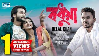 Bodhua Belal Khan Mp3 Song Download