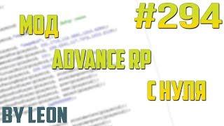 Мод Advance RP с нуля #294 | Урок по созданию сервера SAMP [PAWNO]