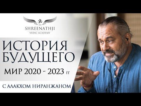 ИСТОРИЯ БУДУЩЕГО | Мир 2020 - 2023 | Интервью Алакха Ниранжана