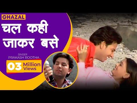 GHAZAL HITS----Chal Kahin Jakar Base Hamnasi Es Chaman Mai---(PRAKASH RUTHA)