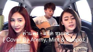 คำแพง - แซ็ค ชุมแพ [ Cover By Ammy, Mint & Peepoz ]