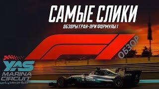 Формула 1 Гран при Абу Даби 2017 ОБЗОР