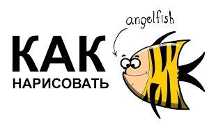 Как нарисовать простую рыбу(Как нарисовать рыбу поэтапно карандашом для начинающих за короткий промежуток времени. http://youtu.be/Ysut5WMRMcc..., 2015-06-07T08:14:36.000Z)