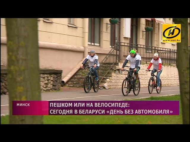 Акция «День без автомобиля» проходит в Беларуси