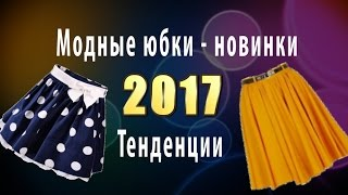 Модные юбки  2017  Тенденции