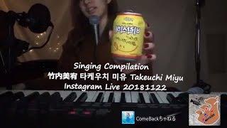 竹内美宥 #타케우치미유 #TakeuchiMiyu Original video recorded by Com...