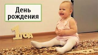Нашей Дашуне 1 год! - Видео с дня рождения