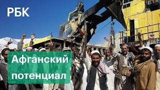 В чьих руках окажутся полезные ископаемые Афганистана. Будет ли РФ участвовать в гонке за ресурсами?