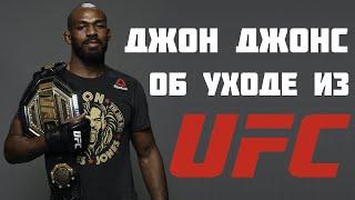 Джон Джонс хочет уйти из UFC. Бокс или завершение карьеры?