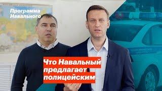 Что Навальный предлагает полицейским