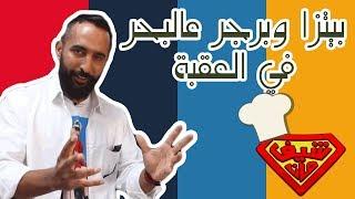بيتزا وبرجر عالبحر في العقبة - مطعم De soto