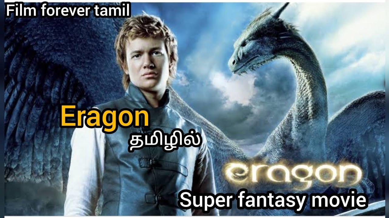 Download Eragon movie explanation in tamil eragon movie in tamil  eragon movie eragon tamil dubbed movie