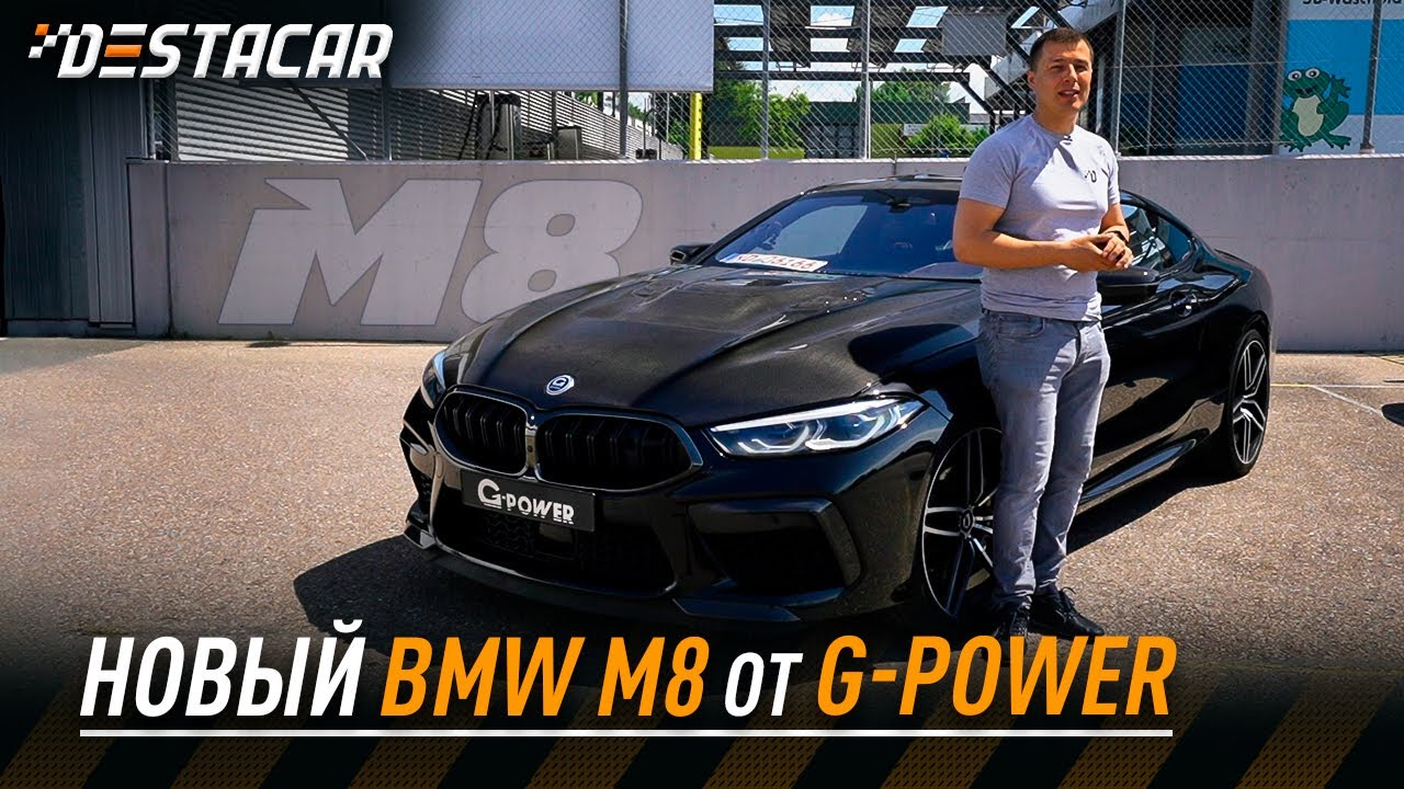 Новый BMW M8 от G-Power
