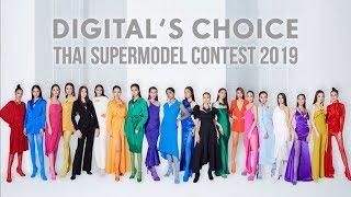 กิจกรรม DIGITAL'S CHOICE ของการประกวด Thai Supermodel 2019