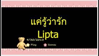 แค่รู้ว่ารัก-Lipta