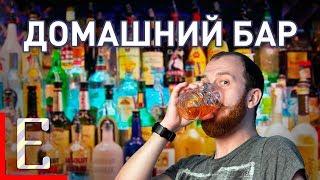 Как собрать домашний бар —Барные штуки Едим ТВ