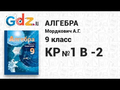 КР № 1 В-2 - Алгебра 9 класс Мордкович