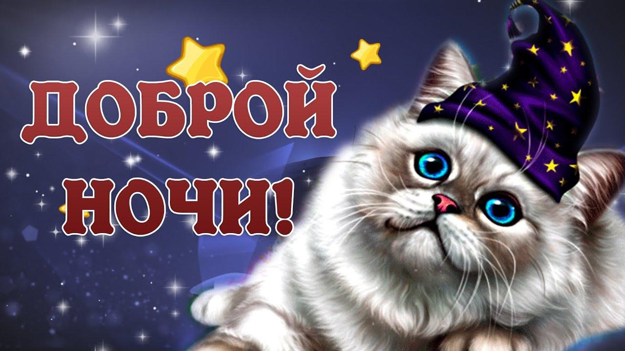 Доброй Ночи !Сладких Снов! Красивое Пожелание Спокойной Ночи! Красивая Музыка