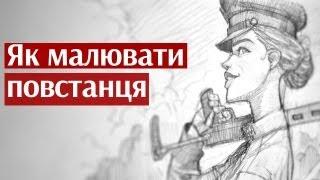 Як малювати повстанця (how to draw an insurgent)