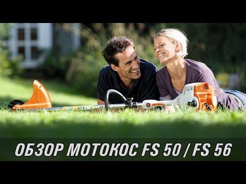 Бензокоса STIHL FS 56