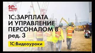 Настройка разовой премии для отражения в 6-НДФЛ в 1С:ЗУП ред.3