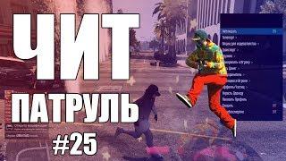 GTA Online ЧИТ ПАТРУЛЬ 25 Читерская сессия