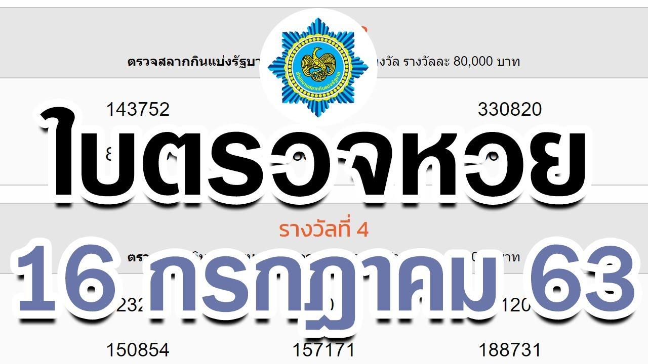 ใบตรวจหวย งวด 16 กรกฎาคม 2563 เรียงเบอร์ ... ตรวจหวย ตรวจสลากกินแบ่ง 16/7/63