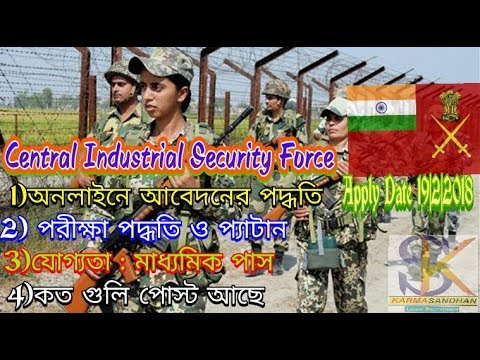 India Army Central Industrial Security Force ||447 Constable