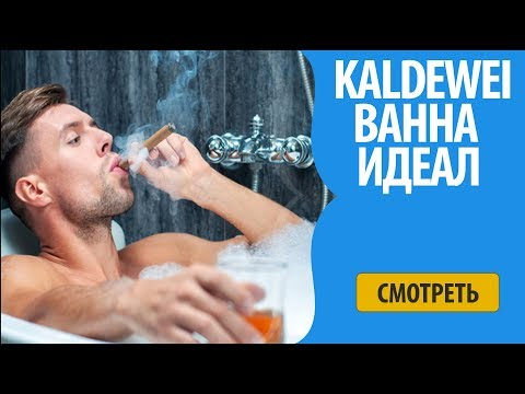 Долговечный Kaldewei Saniform Plus Какая ванна лучше