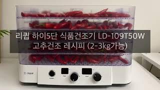 리큅 투명 하이5단 식품건조기 LD-109T50W 고추…