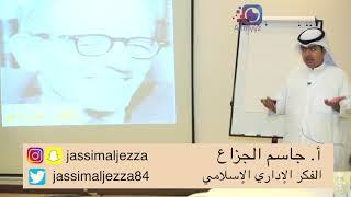 الفكر الإداري الاسلامي | مفاهيم الحكم والخلافة والحسبة والرقابة والدولة في الاسلام |  أ. جاسم الجزاع
