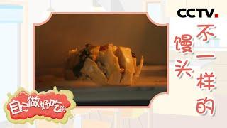 [智慧树]果果美食屋:不一样的馒头|CCTV少儿