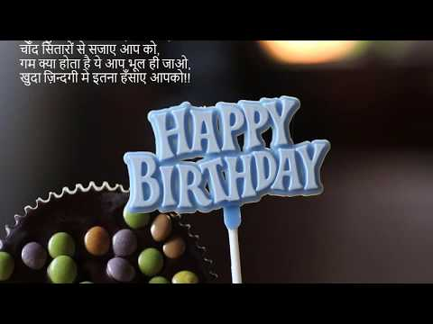 Happy Birthday Shayari Video With Images, Pics, Photos And Wallpapers