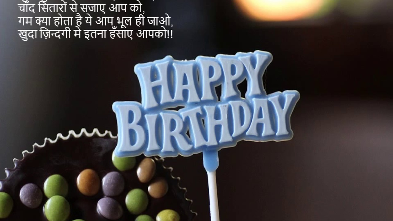 Happy Birthday Wishes English Shayari ~ Happy birthday shayari video with images pics photos and