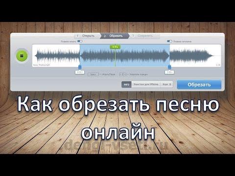 Как обрезать песню или сделать рингтон онлайн быстро и бесплатно