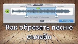Как обрезать песню или сделать рингтон онлайн быстро и бесплатно(В этом видео вы узнаете, как быстро обрезать песню или сделать себе рингтон онлайн абсолютно бесплатно...., 2015-09-16T17:14:31.000Z)