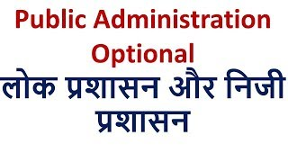 Public Administration - General Knowledge Questions & Answers    GK Adda