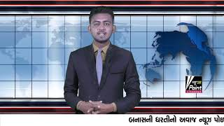 news point channel 25-06-2019 8.30pm