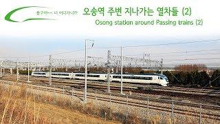 오송역 주변 지나가는 열차들 (2) / Osong station around Passing trains (2) / 五松(オソン)駅周辺通過列車 (2)