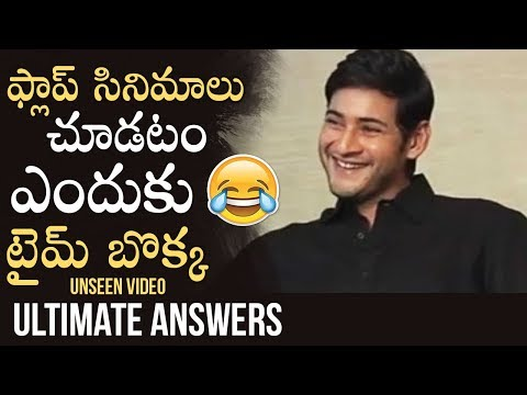 Super Star Mahesh Babu Ultimate Answers To Media Questions | Hilarious | Unseen Video |