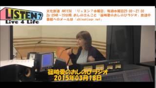 『篠崎愛の「おしのびラジオ」』2015年03月18日放送(CM・曲カット) 放...
