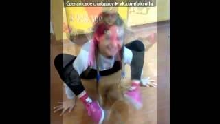 яяяяя под музыку Step Up   Final Danceпесня из кинофильма Шаг вперед  Picrolla