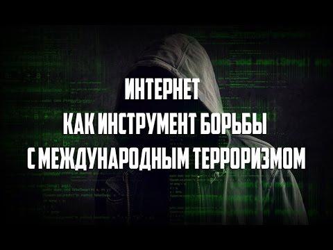 Интернет как инструмент борьбы с международным терроризмом