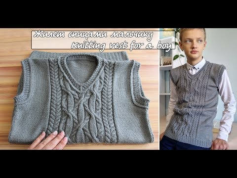 Жилет спицами мальчику с интересным рисунком кос | Knitting Vest For A Boy