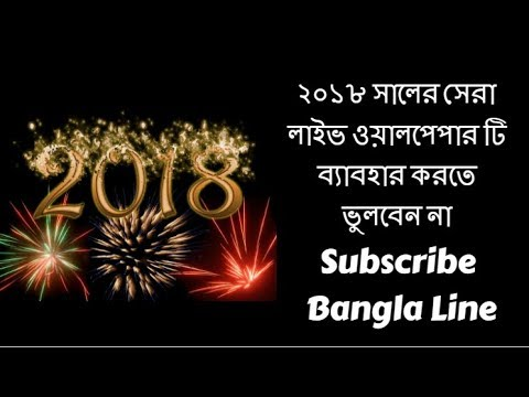 happy new year 2018 live wallpaper bangla line