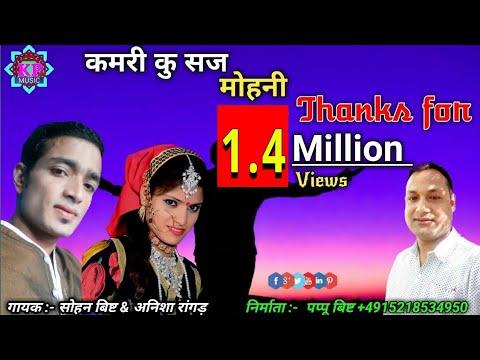 कमरी कु सज मोहनी   Garhwali dj song 2018   2018 ka super hit dj song by sohan bisht, anisha ranghar