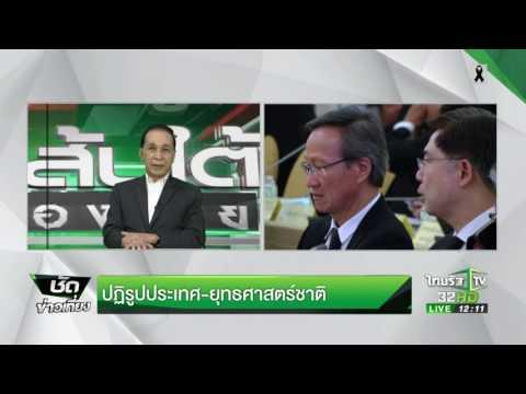 ย้อนหลัง ปฏิรูปประเทศ - ยุทธศาสตร์ชาติ : ขีดเส้นใต้เมืองไทย | 01-06-60 | ชัดข่าวเที่ยง