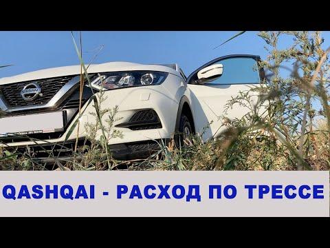 Nissan Qashqai 1.2л механика - расход по трассе, проходимость, вместительность бака и багажника