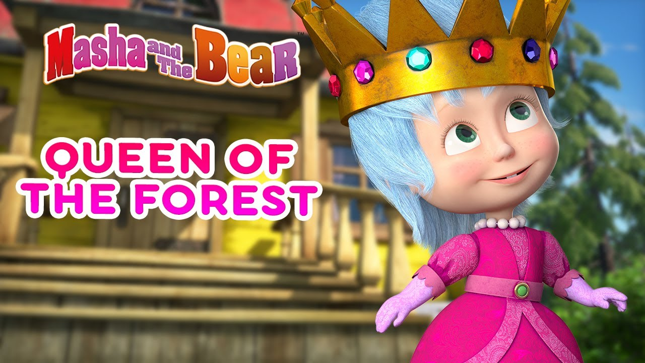 Masha and the Bear 👱♀️👑 QUEEN OF THE FOREST 🌳🍒   Best episodes collection 🎬
