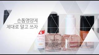 [Nail & Health] 손톱 영양제 제대로…